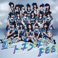 虹とトキメキのFes [CD+DVD]