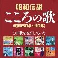昭和伝説こころの歌 昭和30年-40年