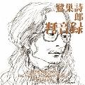 SHIRO'S SONGBOOK 録音録 [Blu-spec CD2]