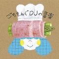 ごちそんぐDJの音楽 [CD+レシピ・ブックレット]