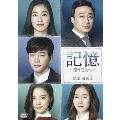 記憶~愛する人へ~ DVD-BOX1