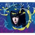 ミカヅキの航海 (A) [CD+Blu-ray Disc]<初回生産限定盤>