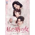 私の婿の女 DVD-BOX3