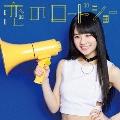 恋のロードショー (伊藤萌々香ver.)<初回生産限定ピクチャーレーベル盤>