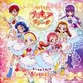 キラキラ☆プリキュアアラモード ボーカルアルバム キュアラモード☆アラカルト [CD+DVD]