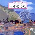 四季を感じる 日本のうた