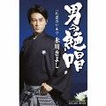 男の絶唱/片恋のサルサ (Fタイプ)