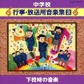 中学校音楽CD 中学校行事・放送用音楽集(3) 下校時の音楽