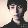 だきしめたい (デラックス盤) [CD+DVD]