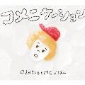 コメニケーション [CD+DVD]<初回生産限定盤>
