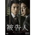 被告人 DVD-BOX1