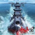 『宇宙戦艦ヤマト2202 愛の戦士たち』 オリジナル・サウンドトラック vol.01 [UHQCD]