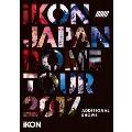 iKON JAPAN DOME TOUR 2017 ADDITIONAL SHOWS [スマプラ付]<通常版>