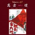 東映傑作シリーズ 高倉健 vol.1 オリジナルサウンドトラック ベストコレクション