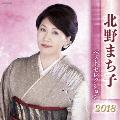 北野まち子 ベストセレクション2018