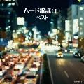 ムード歌謡(上) ベスト