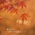 赤とんぼ~やすらぎの童謡 ベスト CD