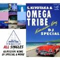 杉山清貴&オメガトライブ 35TH ANNIVERSARY オール・シングルス+カマサミ・コングDJスペシャル&モア [2Blu-spec CD2+DVD+ブックレット]