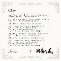 六月の花/国士無双<初回盤A>