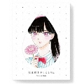 恋は雨上がりのように 下 [2Blu-ray Disc+CD]<完全生産限定版>