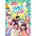 NHK「おかあさんといっしょ」ファミリーコンサート シルエットはくぶつかんへようこそ! DVD