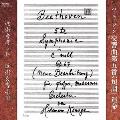 ベートーヴェン:交響曲第五番ハ短調「運命」-近衞秀麿版-