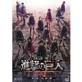 劇場版 進撃の巨人 Season 2 -覚醒の咆哮-<通常版>