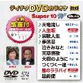 テイチクDVDカラオケ スーパー10 W (574)