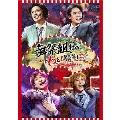 舞祭組村のわっと!驚く!第1笑<通常盤> DVD