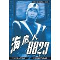 海底人8823 コレクターズDVD <デジタルリマスター版>