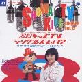 テレビまんがレコードの殿堂=コロムビア・マスターによる昭和キッズTVシングルスVol.12