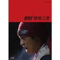 猿飛三世 Blu-ray BOX