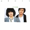 人生・春・横断 [Blu-spec CD2]