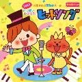 2013 井出まさお運動会4 いっぱいおどろう!ヒットソング
