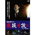 島田秀平の怪談奇談 【弐】