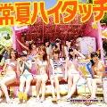 常夏ハイタッチ 【ジャケットB ver.】 [CD+DVD]