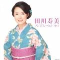田川寿美 プレミアム・ベスト2013