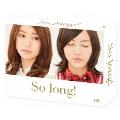 So long! Blu-ray BOX 豪華版 Team K パッケージver.<初回生産限定版>