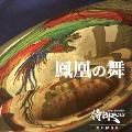 鳳凰の舞 [CD+DVD]