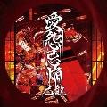 愛怨忌焔 [CD+DVD]<初回限定盤Aタイプ>