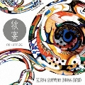 秋宴 (AKI-UTAGE) [CD+DVD]