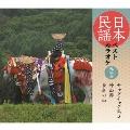 日本民謡ベストカラオケ 範唱付 チャグチャグ馬コ/外山節/長者の山