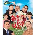 あさ・ひる・ばん [Blu-ray Disc+CD]