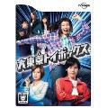 大東京トイボックス DVD-BOX