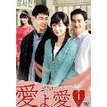 愛よ、愛 DVD BOX1