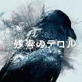 「残響のテロル」オリジナル・サウンドトラック