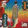 玉椿姫 [CD+DVD]