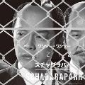1212 [CD+DVD]<初回限定盤>