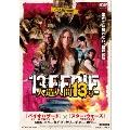 人造人間13号[DSZS-07784][DVD] 製品画像