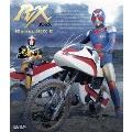 仮面ライダーBLACK RX Blu-ray BOX II